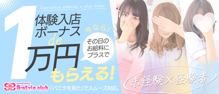 体験入店・S-style club(エススタイルクラブ)