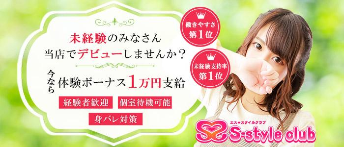 S-style club(エススタイルクラブ)の体験入店求人画像