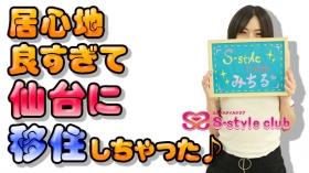 S-style club(エススタイルクラブ)に在籍する女の子のお仕事紹介動画