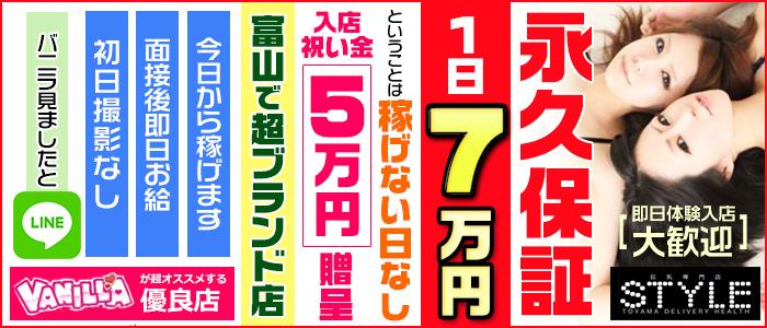 体験入店・STYLE(スタイル)