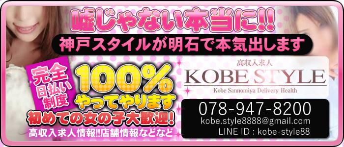 Kobe Style