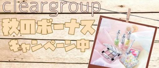 クリアグループ