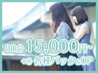 80分15,000円~