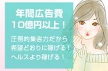 年間広告費10億円以上!のアイキャッチ画像