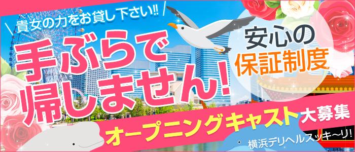 横浜デリヘルスッキ~リ!