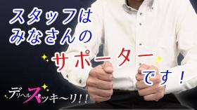 横浜デリヘルスッキ~リ!の求人動画