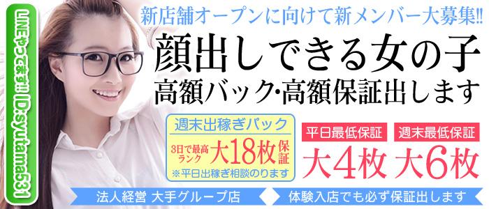 体験入店・素股信用金娘(ミクシーグループ)