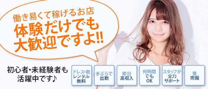 純恋(スミレ)の体験入店求人画像