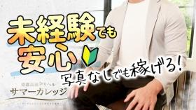 Summer College KYOTO(サマカレ京都)の求人動画