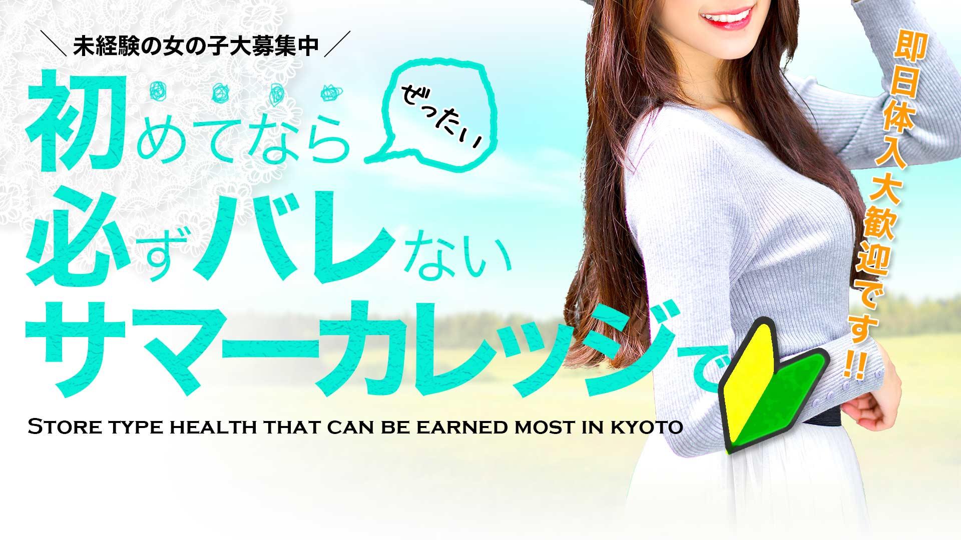 Summer College KYOTO(サマカレ京都)の求人画像