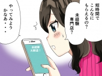 Summer College KYOTO(サマカレ京都)で働くメリット2