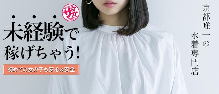 Summer College KYOTO(サマカレ京都)の未経験求人画像