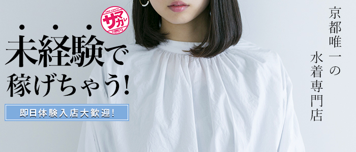 Summer College KYOTO(サマカレ京都)の体験入店求人画像