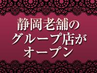 駿府妄想叶倶楽部
