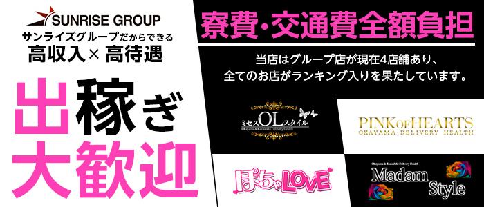 岡山サンライズグループの出稼ぎ求人画像