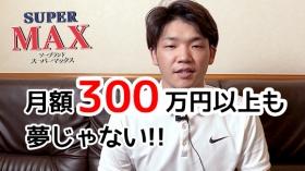 スーパーMAXの求人動画