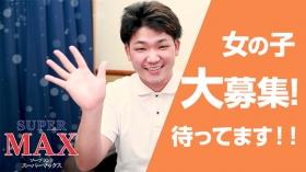 スーパーMAXのバニキシャ(スタッフ)動画