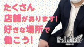 ベルリーゼ札幌の求人動画