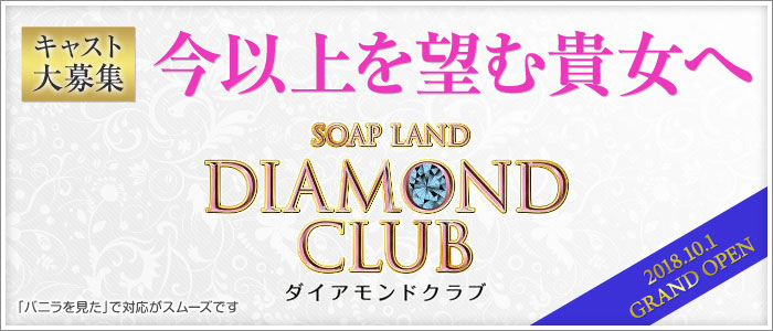 ダイアモンドクラブ