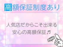 高額保証制度有り☆のアイキャッチ画像