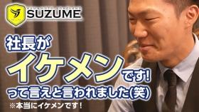SUZUMEのスタッフによるお仕事紹介動画