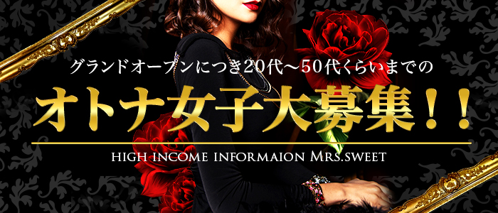 Mrs.sweet(ミセススイート)