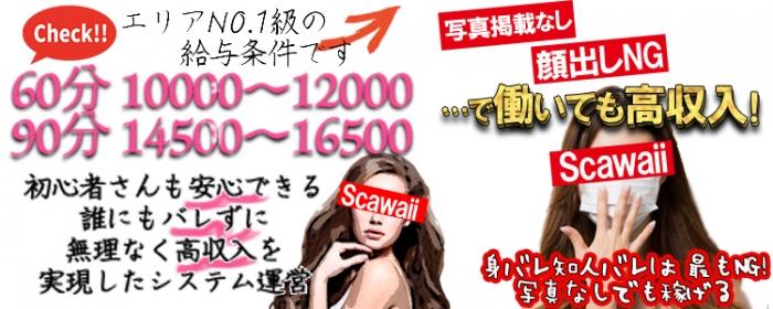松江 デリヘル Sweet cawaii