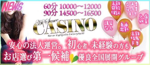 松江 デリヘル High sense CASINOの求人画像