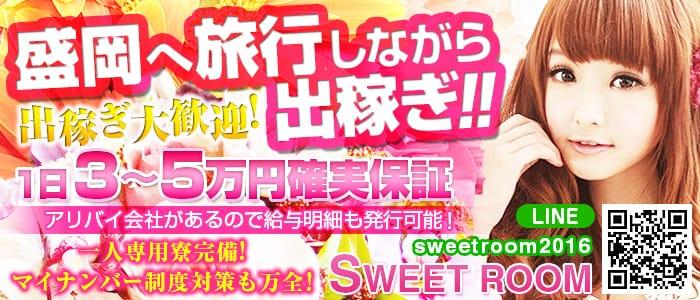 SWEET ROOM(すうぃーと るーむ)