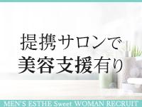 SWEET~スウィート~中島店で働くメリット2
