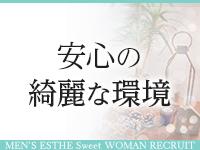 SWEET~スウィート~中島店で働くメリット3