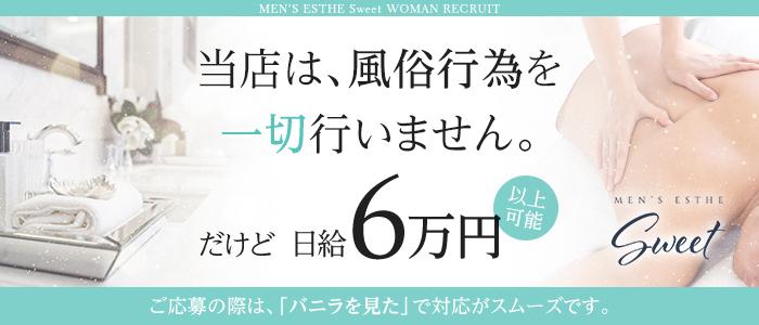 SWEET~スウィート~中島店の体験入店求人画像