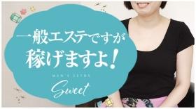 SWEET~スウィートの求人動画