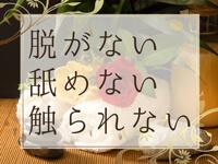 「釈迦の手」熊本店で働くメリット7