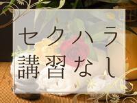 「釈迦の手」熊本店で働くメリット9