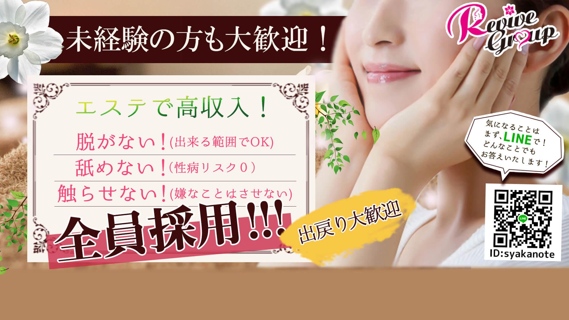「釈迦の手」熊本店の求人画像