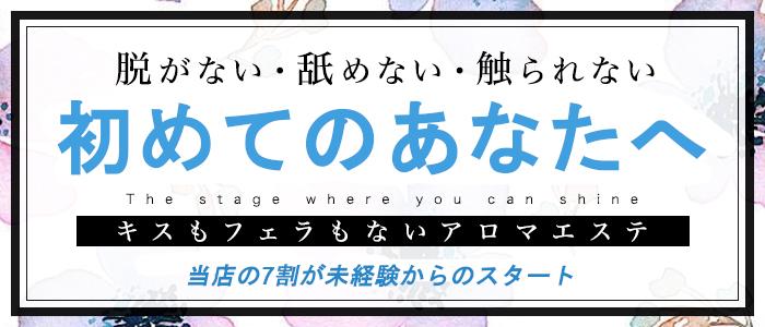 未経験・新横浜デザインキュア