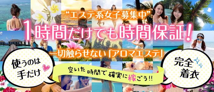 体験入店・新横浜デザインキュア