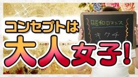 昭和ロマンスの求人動画