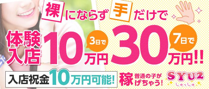 体験入店・しゅっしゅ(syu2)