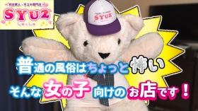 しゅっしゅ(syu2)の求人動画