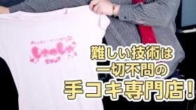 しゅっしゅ(syu2)のバニキシャ(スタッフ)動画