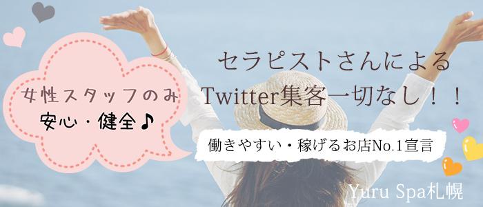 ゆるスパ 札幌店の求人画像