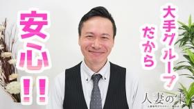 人妻の雫 岡山店のスタッフによるお仕事紹介動画