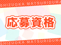 静岡☆祭妻(祭グループ)で働くメリット1
