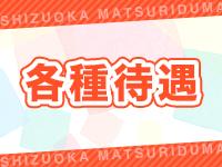静岡☆祭妻(祭グループ)で働くメリット3