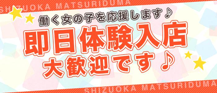 静岡☆祭妻(祭グループ)の体験入店求人画像