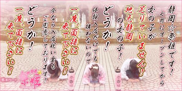 静岡☆祭姫(祭グループ)