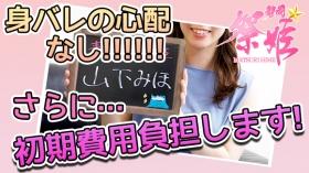静岡☆祭姫(祭グループ)の求人動画