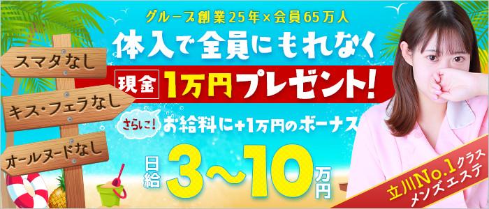 東京メンズボディクリニックTMBC立川旧:立川TRCの求人画像